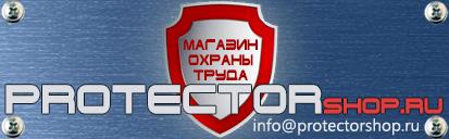 магазин охраны труда Протекторшоп в Тольятти